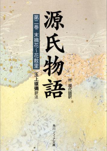源氏物語(2) 現代語訳付き / 玉上琢弥