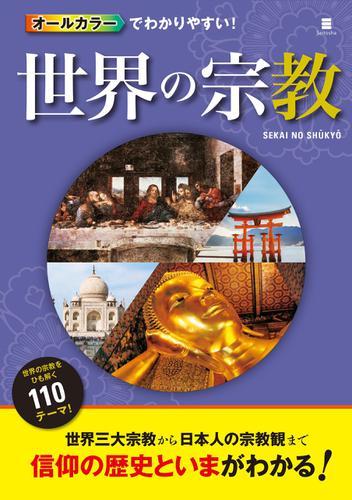 オールカラーでわかりやすい! 世界の宗教 / 渡辺和子