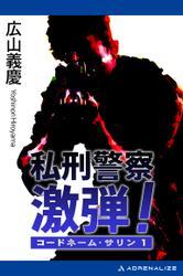 コードネーム・サリン(1) 私刑警察 激弾! / 広山義慶