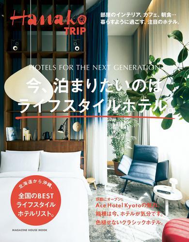 Hanako TRIP 今、泊まりたいのはライフスタイルホテル。 / マガジンハウス