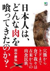 日本人は、どんな肉を喰ってきたのか