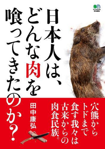 日本人は、どんな肉を喰ってきたのか (2014/06/06) / エイ出版社