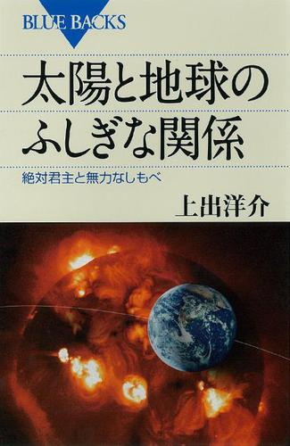 太陽と地球のふしぎな関係 絶対君主と無力なしもべ / 上出洋介