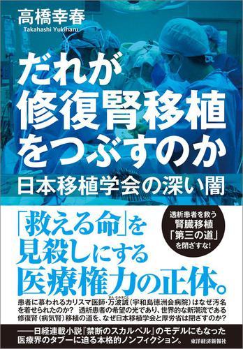 だれが修復腎移植をつぶすのか―日本移植学会の深い闇 / 高橋幸春