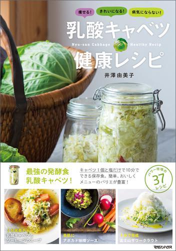 痩せる!きれいになる!病気にならない! 乳酸キャベツ健康レシピ / 井澤由美子
