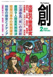 創(つくる) (2021年2月号) / 創出版