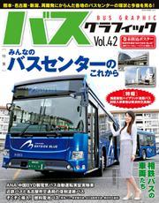 バス・グラフィック (vol.42) / ネコ・パブリッシング
