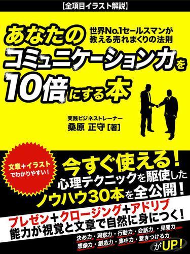 あなたのコミュニケーション力を10倍にする本 世界NO.1が教える売れまくりの法則 / 桑原正守