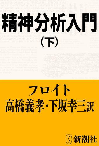 精神分析入門(下) / 高橋義孝