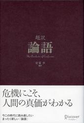 超訳論語 / 安冨歩