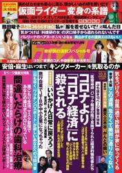 週刊ポスト (2021年10/8号) / 小学館