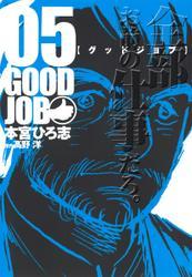GOODJOB【グッドジョブ】 5 / 本宮ひろ志