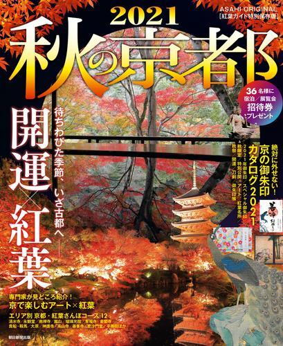 秋の京都 2021 / 朝日新聞出版