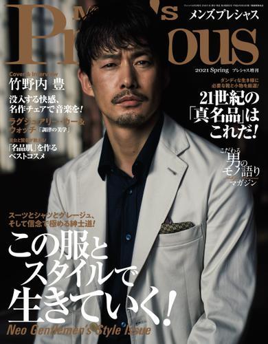 MEN'S Precious (メンズ プレシャス) (2021年春号) / 小学館