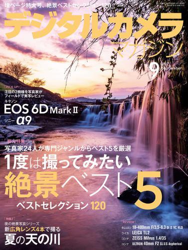 デジタルカメラマガジン (2017年9月号) / インプレス