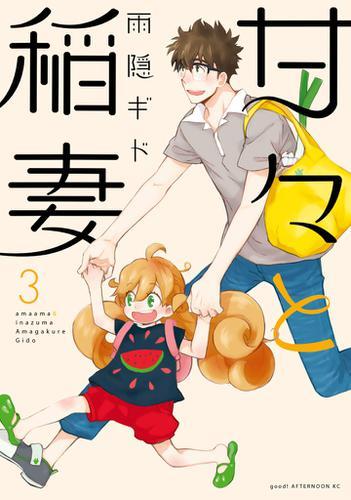 甘々と稲妻(3) / 雨隠ギド