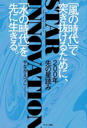 200年先の星読み STAR INNOVATION / やなかえつこ