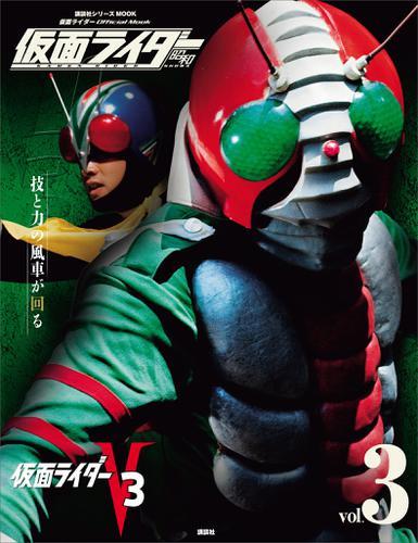 仮面ライダー 昭和 vol.3 仮面ライダーV3 / 講談社