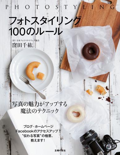 フォトスタイリング 100のルール / 窪田千紘