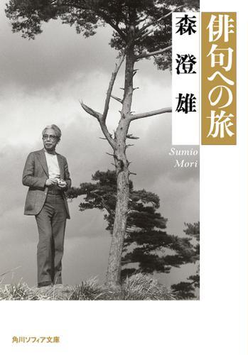 俳句への旅 / 森澄雄