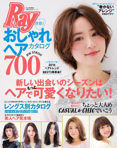 Ray特別編集 感動!おしゃれヘアカタログ700 / 主婦の友社
