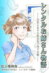 レンタルお姉さん物語~ひきこもりと社会をつなぐ天使~
