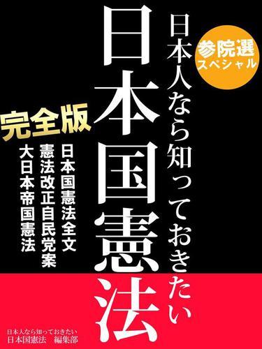 参院選スペシャル 日本人なら知っておきたい 日本国憲法 完全版 ──日本国憲法全文、憲法改正自民党案、大日本帝国憲法 / 国内情勢研究会