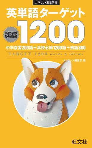 英単語ターゲット1200(音声DL付) / ターゲット編集部