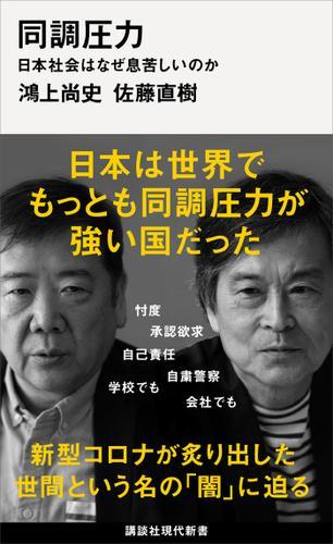 同調圧力 日本社会はなぜ息苦しいのか / 鴻上尚史