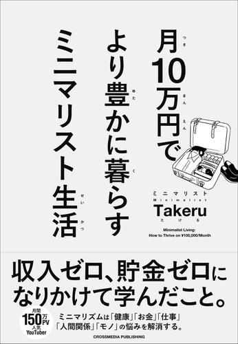 月10万円で より豊かに暮らす ミニマリスト生活 / ミニマリストTakeru