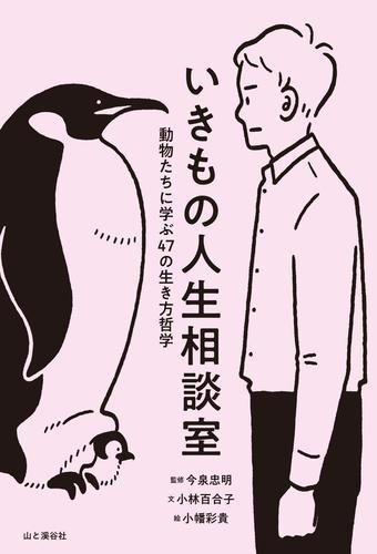 いきもの人生相談室 動物たちに学ぶ47の生き方哲学 / 今泉 忠明