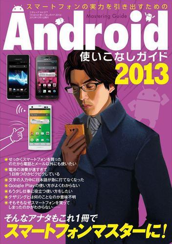 Android使いこなしガイド2013 / 三才ブックス