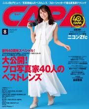 CAPA(キャパ) (2021年8月号) / ワン・パブリッシング