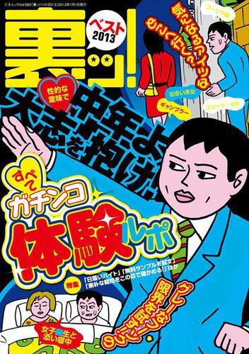 裏ッ!ベスト2013 / 三才ブックス