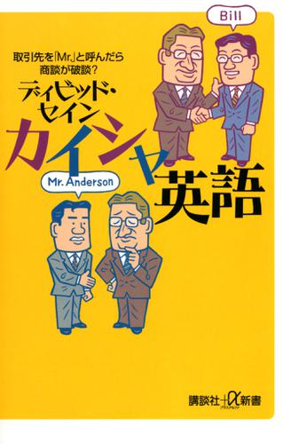 カイシャ英語 取引先を「Mr.」と呼んだら商談が破談? / ディビッド・セイン