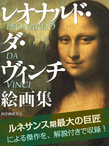レオナルド・ダ・ヴィンチ 絵画集 / 西洋画研究会