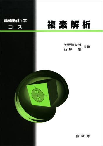 基礎解析学コース 複素解析 / 矢野健太郎