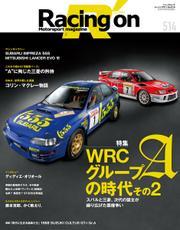 Racing on(レーシングオン) (No.514) / 三栄