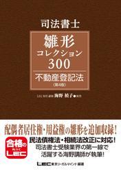 司法書士試験 雛形コレクション300 不動産登記法 〈第4版〉 / 海野禎子