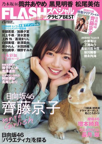 FLASH (フラッシュ) スペシャル (グラビアBEST 2021年4月30日増刊号) / 光文社