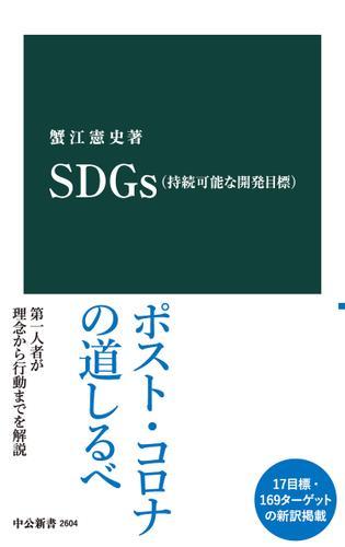 SDGs(持続可能な開発目標) / 蟹江憲史