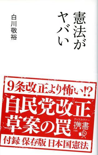 憲法がヤバい / 白川敬裕