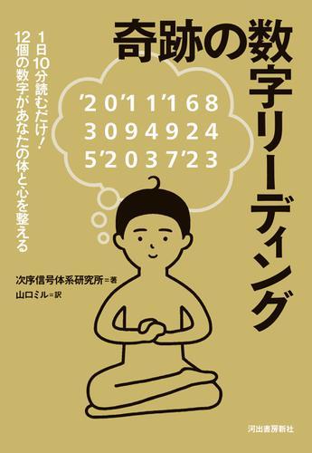 奇跡の数字リーディング 1日10分読むだけ! 12個の数字があなたの体と心を整える / 次序信号体系研究所