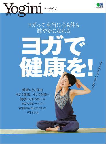 Yoginiアーカイブ  ヨガで健康を! / ランドネ編集部