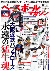 ベースボールマガジン (2021年8月号) / ベースボール・マガジン社