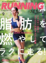 RUNNING style(ランニングスタイル) (2017年9月号)