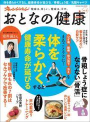 おとなの健康 vol.3