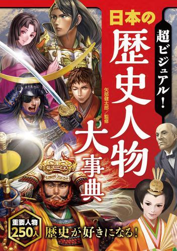 超ビジュアル!日本の歴史人物大事典 / 矢部健太郎