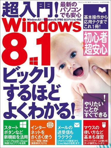 超入門! Windows8.1 / 三才ブックス
