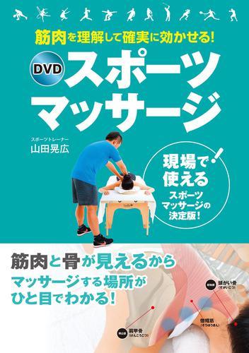 筋肉を理解して確実に効かせる! DVDスポーツマッサージ【DVD無しバージョン】 / 山田晃広
